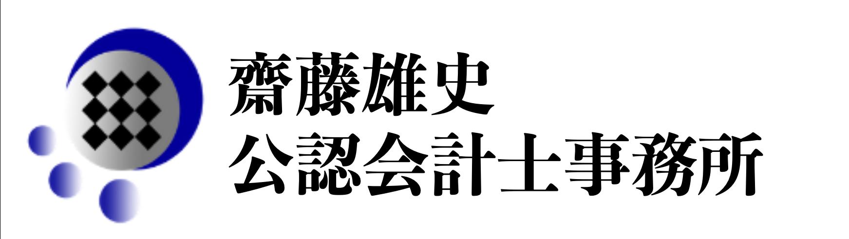 創業融資に強い会計事務所なら|齋藤雄史公認会計士事務所